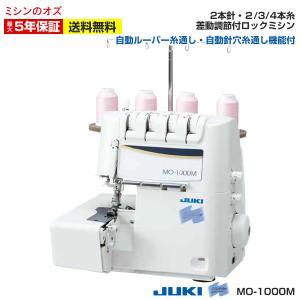 ミシン JUKI ロックミシン シュルル MO-1000M|i-ozu