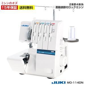 ミシン JUKI ジューキ ロックミシン MO-114DN MO114DN