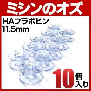 HAプラボビン11.5mm 10個入り|i-ozu