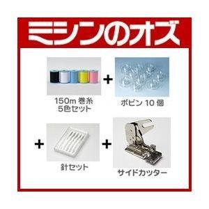 サイドカッターセット シンガー・TOYOミシン兼用|i-ozu