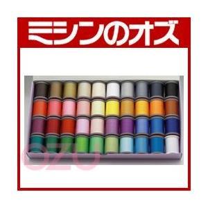 フジックス製キングスターミシン刺しゅう糸39色セットです。  ※家庭用刺しゅうミシン用サイズ ブラザ...
