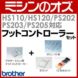 ブラザー brother HS110 / HS120 / PS202 / PS203 / PS205...