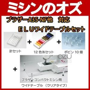 ブラザー A35-NF他対応 ELUワイドテーブルセット|i-ozu