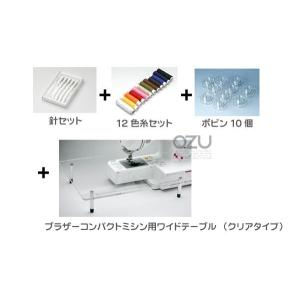 ブラザー A35-NF他対応 ELUワイドテーブルセット|i-ozu|02