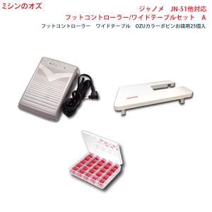 ジャノメ JANOME JN-51他対応 フットコントローラー・ワイドテーブルセットA
