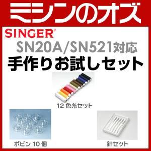 シンガー SN20A/SN521対応 手作りお試しセット|i-ozu