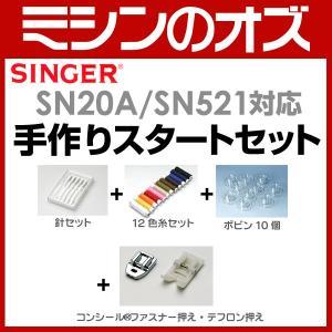 シンガー SN20A/SN521対応 手作りスタートセット|i-ozu