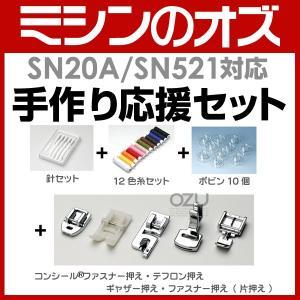 シンガー SN20A/SN521対応 手作り応援セット|i-ozu