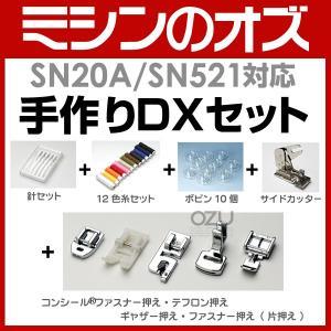 シンガー SN20A/SN521対応 手作りDXセット|i-ozu