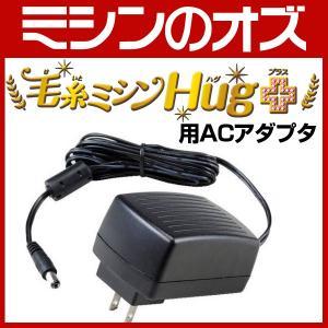 アックスヤマザキ 毛糸ミシン Hug用 ACアダプター|i-ozu