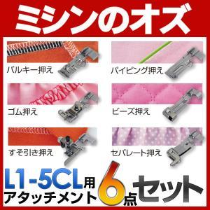 L1-5CL用アタッチメント 6点セット|i-ozu
