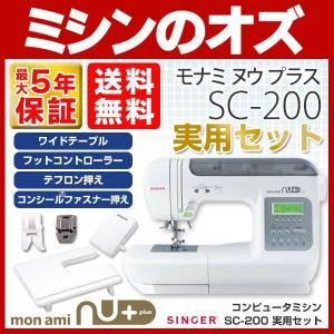 ミシン 本体 シンガー コンピューターミシン モナミ ヌウ プラス SC-200 テー ブル・フットコントローラーセッ ト|i-ozu