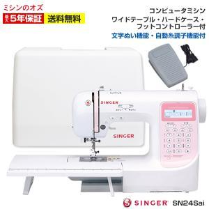 ミシン 本体 シンガー コンピューターミシン SN24Sai|i-ozu