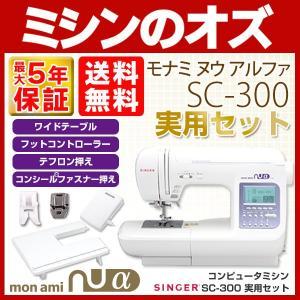 ミシン 本体 シンガー コンピューターミシン モナミ ヌウ アルファ SC-300 テーブル・コントローラー付き|i-ozu