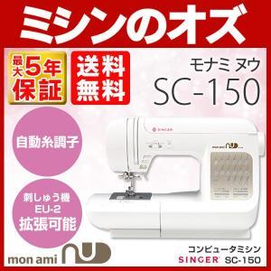 ミシン 本体 シンガー コンピューターミシン モナミヌウ SC-150|i-ozu