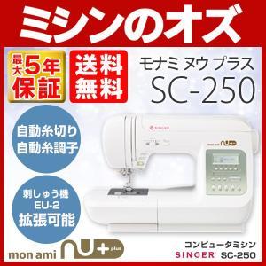 ミシン 本体 シンガー コンピューターミシン モナミヌウ プラス SC-250|i-ozu