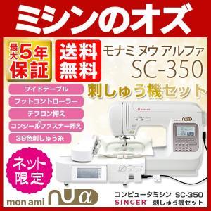 ミシン 本体 シンガー コンピューターミシン モナミ ヌウ アルファ SC-350  刺しゅう機EU-2付きセット|i-ozu
