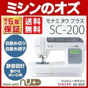 ミシン 本体 シンガー コンピューターミシン モナミ ヌウ プラス SC-200|i-ozu