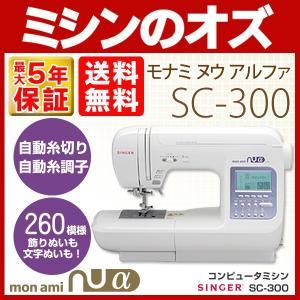 ミシン 本体 シンガー コンピューターミシン モナミ ヌウ アルファ SC-300|i-ozu