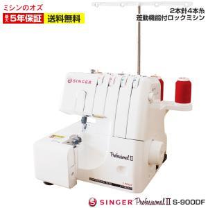 ミシン 本体 初心者 シンガーロックミシン S-900DF S900DF