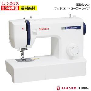 ミシン 本体 初心者 安い シンガー SINGER 電動ミシン SN55e SN-55e|ミシンのオズ