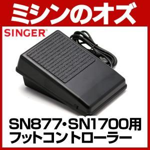 シンガー SINGER SN-1シリーズ、SN877他対応 フットコントローラー
