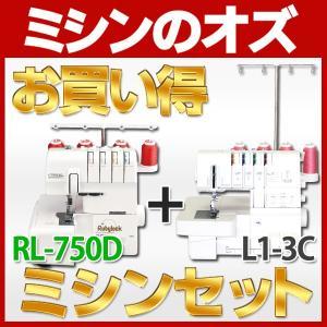 ミシン 本体 TOYO RL-750D・L1-3Cセット RL750D・L13C