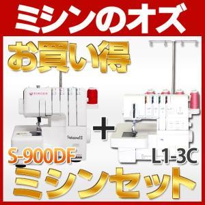 ミシン 本体 シンガー SINGER S-900DF・L1-3Cセット S900DF・L13C