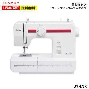 ミシン 本体 初心者 安い TOYO 電動ミシン JY-1NR JY1NR|ミシンのオズ