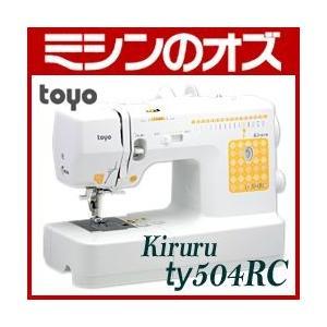 ミシン 本体 TOYO  電子ミシン Kiruru ty504RC|i-ozu