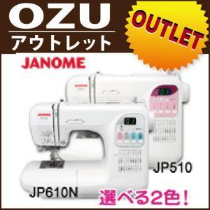 ミシン 本体 ジャノメ コンピューターミシン JP610N/JP510