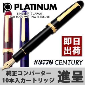 万年筆を選ぶならこの一本、というほどおすすめしたい万年筆が「プラチナ #3776センチュリー」です。...