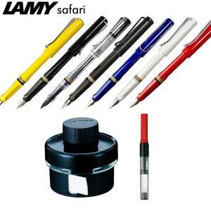 3営業日以内 ラミー(LAMY)サファリ おすすめセット 名入れ無料 インクボトル&コンバーター付属