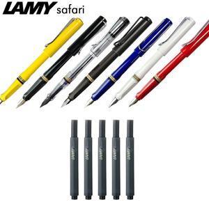 初めての万年筆に最適なラミー(LAMY)サファリ万年筆。 人間工学に基づいた独創的なグリップデザイン...