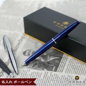 ボールペン 名入れ クロス ATX ブラック/ブルー/ピュアクローム 即納可能