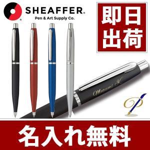 筆記具専門店のペンスタ磐田が自信を持っておすすめする、高級ブランド「SHEAFFER(シェーファー)...