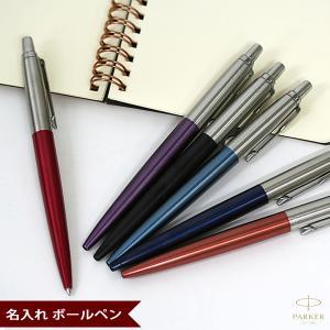 筆記具専門店のペンスタ磐田が自信を持っておすすめする、高級ブランド「PARKER(パーカー) ジョッ...