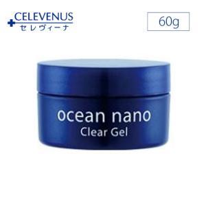 CELEVENUS セレヴィーナ オーシャン ナノ クリアゲル(60g)オールインワン ゲル お肌のトラブルケアに最適 !|i-presents