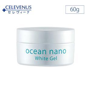 CELEVENUS セレヴィーナ オーシャン ナノ ホワイトゲル(60g)♪ ( ビタミンCエチル配合 オールインワン ゲル !  美白 )|i-presents