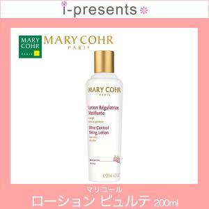 MARY COHR マリコール ローション ピュルテ (ノーマル・オイリースキン ローション) 200ml 【メーカ正規品】|i-presents