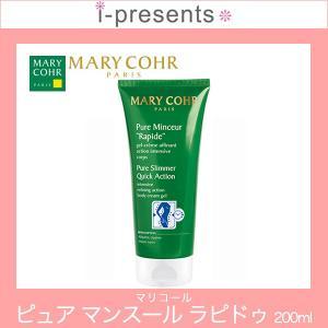 【送料無料】MARY COHR マリコール ピュア マンスール ラピドゥ(ボディケア用 美容液) 200ml 【メーカー正規品】|i-presents