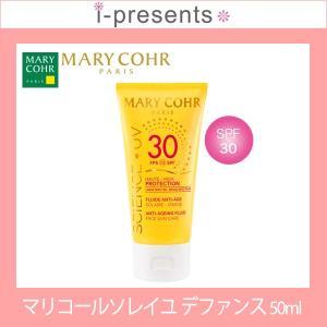 【送料無料】MARY COHR マリコール ソレイユ デファンス(サンケアクリーム)50ml 紫外線対策 UVケア 【メーカー正規品】|i-presents