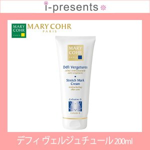 【送料無料】MARY COHR マリコール デフィ ヴェルジュチュール (ボディ クリーム)200ml  【メーカー正規品】|i-presents