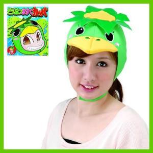 どうぶつマスク カッパ 動物マスク 河童のマスク かっぱ 沙悟浄 なりきりグッズ 仮装マスク かぶり...
