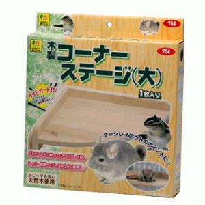 木製コーナーステージ(大) 三晃商会 チンチラ  デグー リス フクロモモンガ i-rabbit