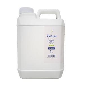 プリジア 快適生活除菌 プリジア 業務用 2L 消臭剤 除菌 i-rabbit