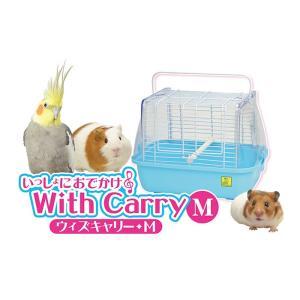 SANKO  いっしょにおでかけ ウィズキャリーM 送料無料 ハムスター 小鳥 移動用キャリー 三晃商会|i-rabbit