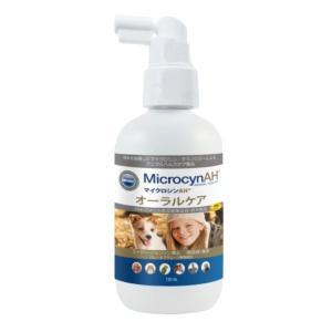 マイクロシンAHオーラルケア120ml 皮膚ケア 犬 猫 小動物 全国送料無料 i-rabbit