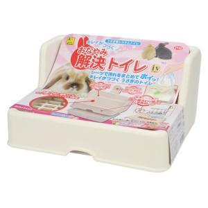 三晃商会 SANKO おなやみ解決トイレ IV(アイボリー) 全国送料無料 うさぎ i-rabbit