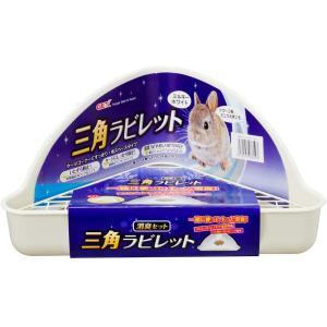 ジェックス  三角ラビレット 消臭セット  ミルキーホワイト トイレ本体 試供品付 小動物用 GEX 送料無料 うさぎ モルモット i-rabbit